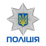 Kyiv Research Forensic Center  of the Ministry of  Internal Affairs of Ukraine